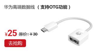 华为高端数据线(支持OTG功能)
