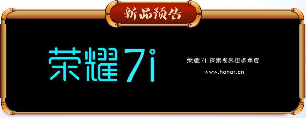 新品预告 荣耀7i