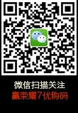 微信扫描关注 赢荣耀7优购码