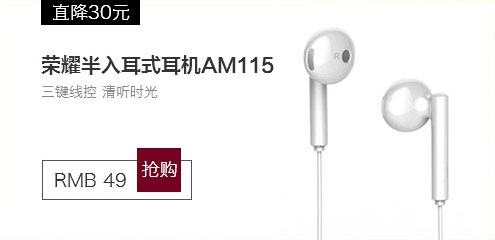 荣耀半入耳式耳机AM115