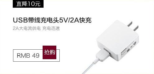 USB带线充电头 5V/2A快充