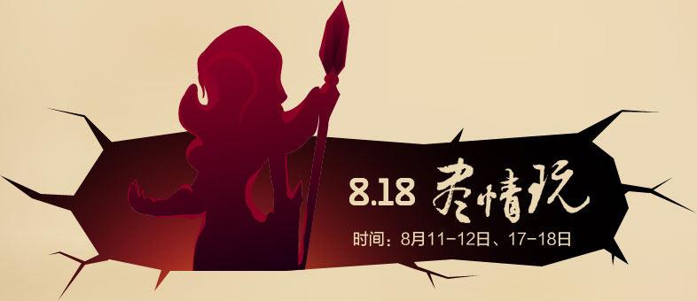 荣耀8.18尽情玩 时间:8月11-12日、17-18日