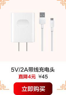 5v2a带线充电头