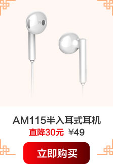 AM115半入耳式耳机