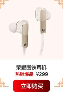 荣耀圈铁耳机
