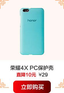 荣耀4X PC保护壳