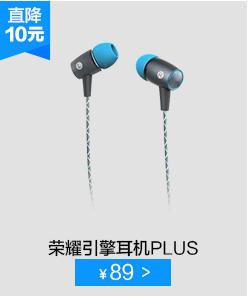 荣耀引擎耳机Plus