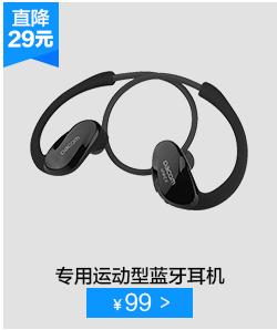 运动型蓝牙耳机