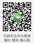 华为商城官方微信二维码