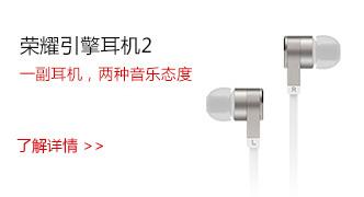 荣耀引擎耳机2