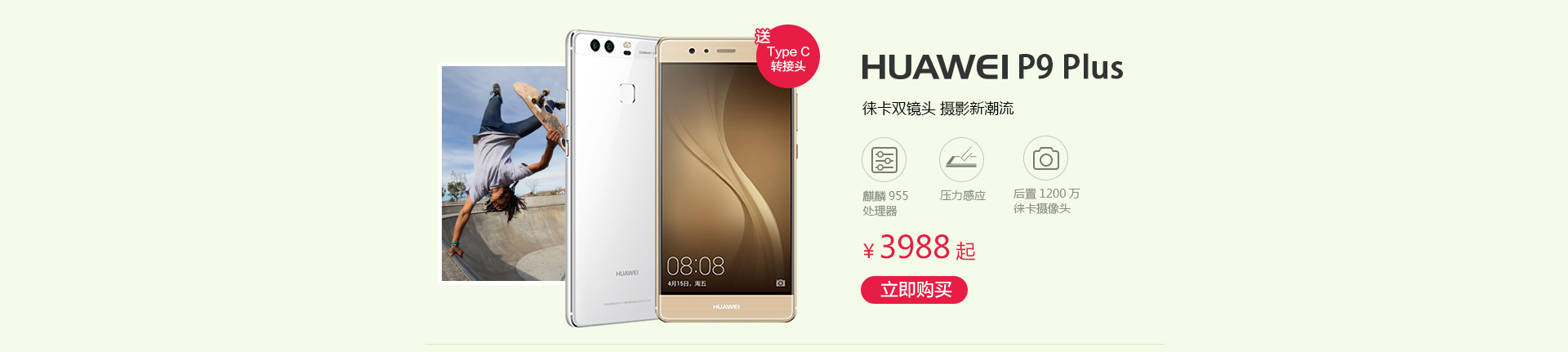 For Sale >> 【盛夏的日子,购机赢HUAWEI P9】- 华为商城