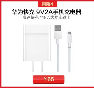 华为快充 9V2A手机充电器