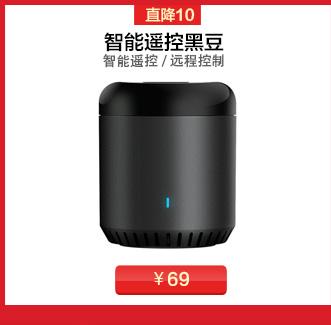 智能遥控黑豆RM mini3