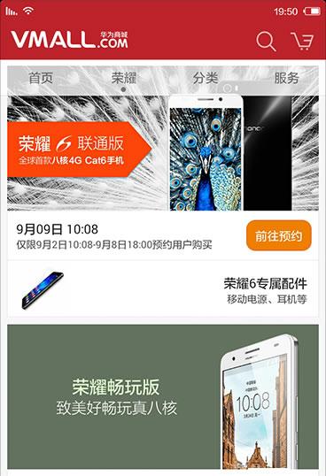 华为商城Android客户端