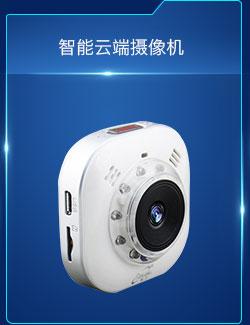 智能云端摄像机