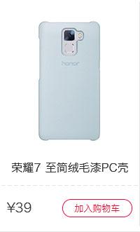 荣耀7 至简绒毛漆PC壳