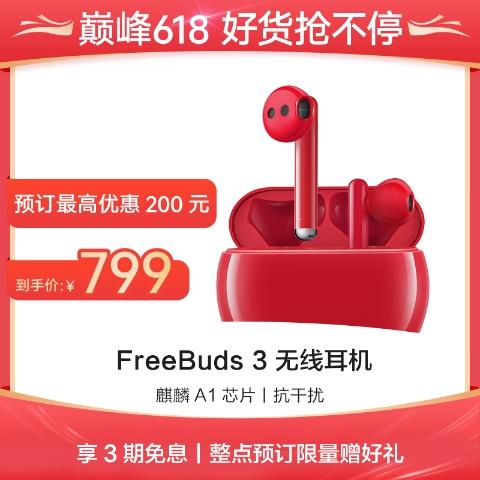 HUAWEI FreeBuds 3 无线耳机