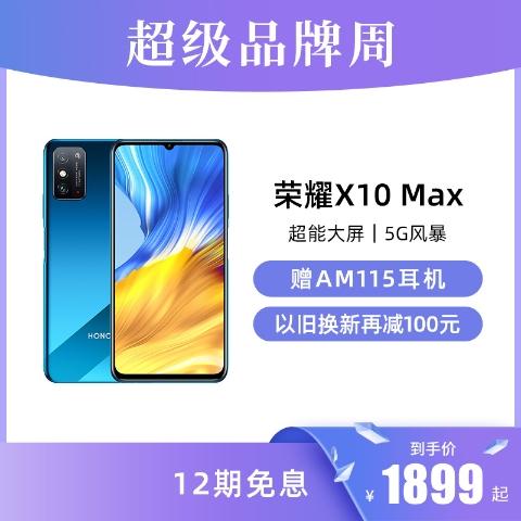 荣耀X10 MAX