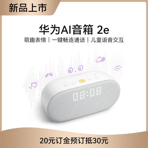 【订金】华为AI音箱 2e