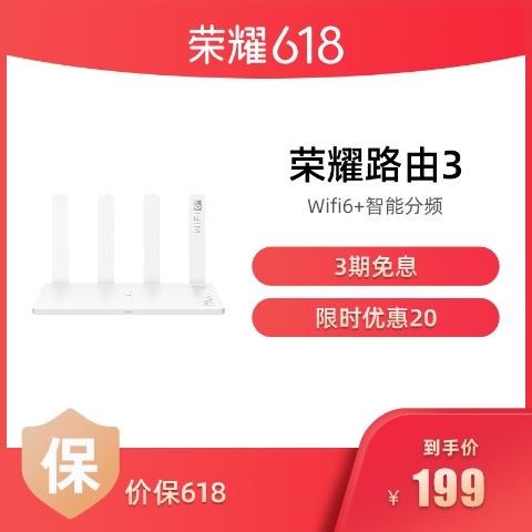 荣耀路由3 Wifi6+