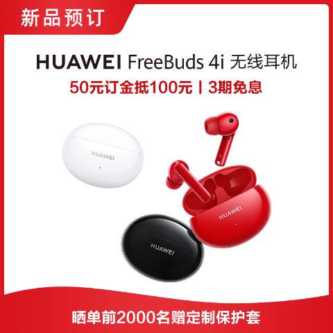 【订金预订】HUAWEI FreeBuds 4i 无线耳机