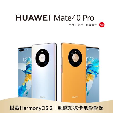 【HarmonyOS 2】HUAWEI Mate 40 Pro