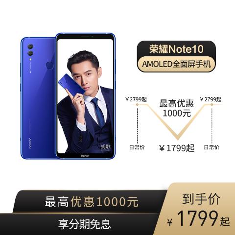 荣耀 Note10