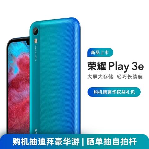 荣耀Play3e
