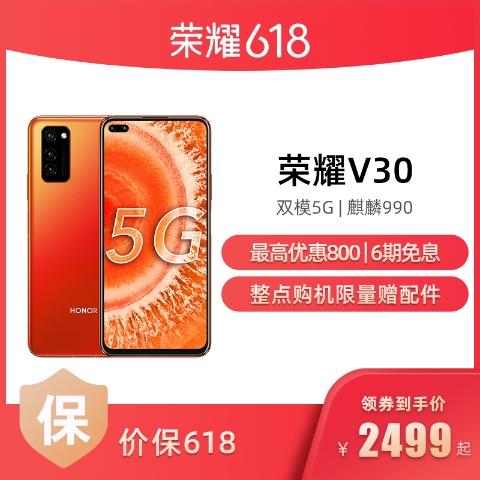 荣耀V30