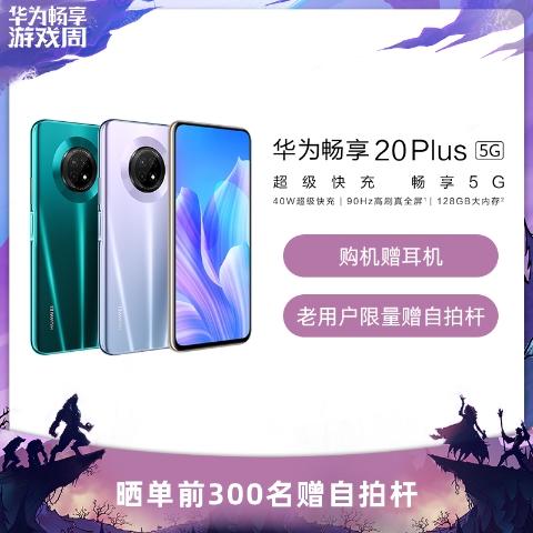 华为畅享20 Plus 5G