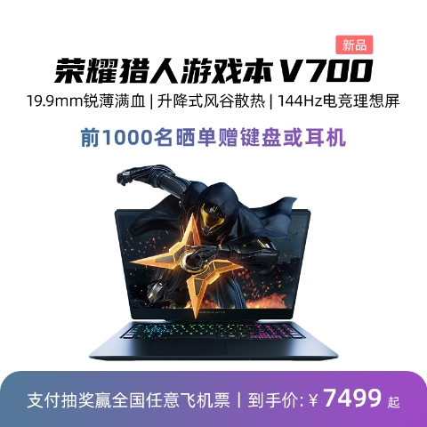 荣耀猎人游戏本V700 HONOR HUNTER V700