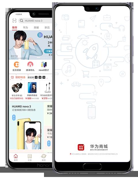華為商城Android客戶端