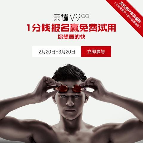 1分钱报名赢荣耀V9免费试用