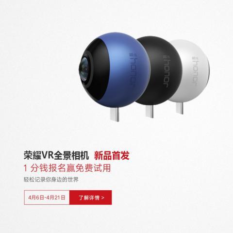 1分钱报名赢荣耀VR全景相机免费试用