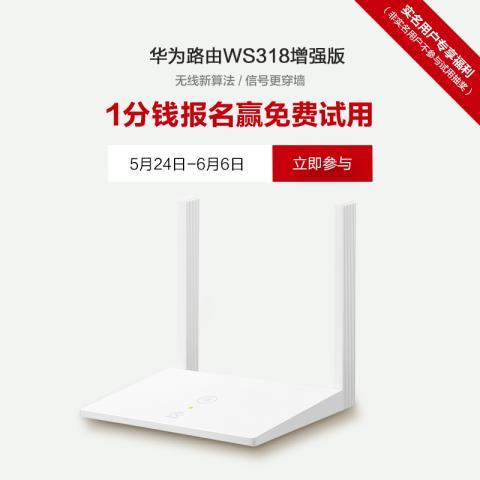 1分钱报名赢华为路由器WS318免费试用