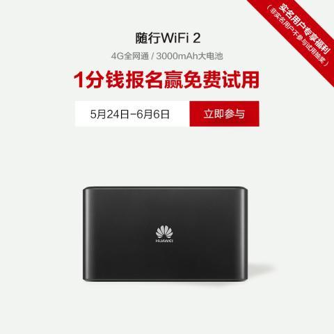 1分钱报名赢华为随行WiFi 2免费试用