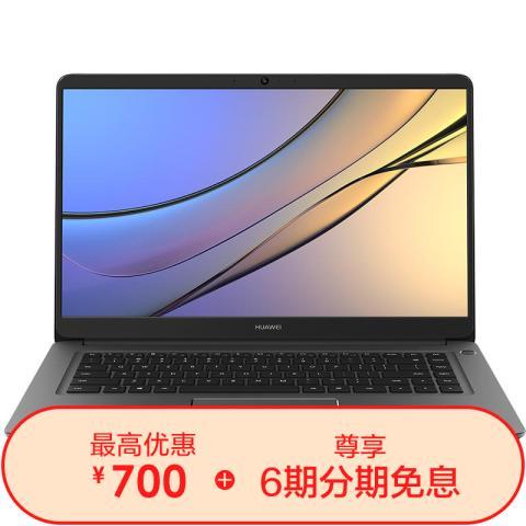 HUAWEI MateBook D(I5 CPU+4GB内存+0GB+500GB)