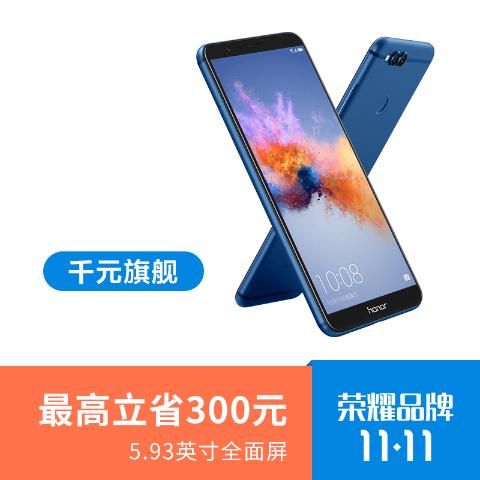 荣耀畅玩7X 全网通标配版(极光蓝)