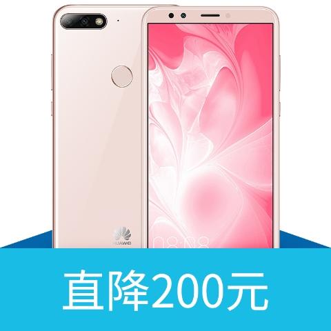 华为畅享8 3GB+32GB 全网通标配版(粉色)