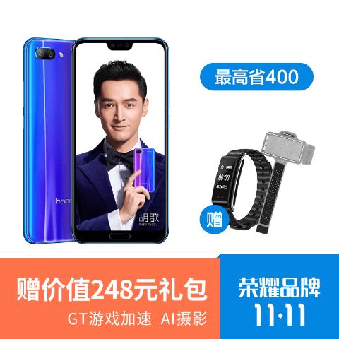 荣耀10 AI摄影手机 6GB+64GB 幻影蓝 全网通