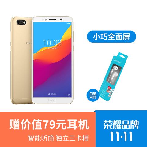 荣耀畅玩7 全网通版 2GB+16GB(金色)