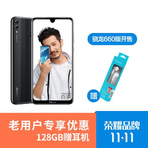 荣耀8X Max 全网通 6GB+64GB(幻夜黑)