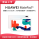 【订金预订】HUAWEI MatePad 10.4英寸