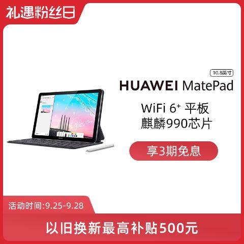 HUAWEI MatePad 10.8英寸