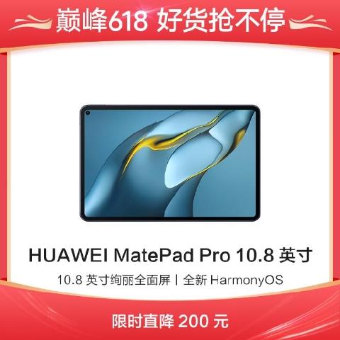 HUAWEI MatePad Pro 10.8英寸