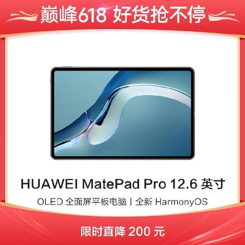HUAWEI MatePad Pro 12.6英寸