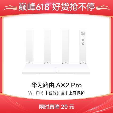 华为路由AX2 Pro