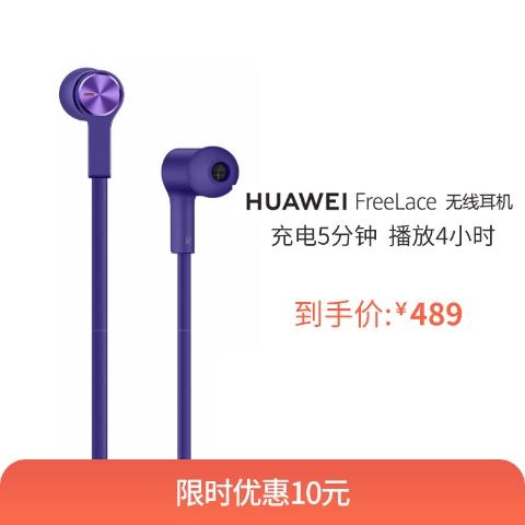 HUAWEI FreeLace 无线耳机