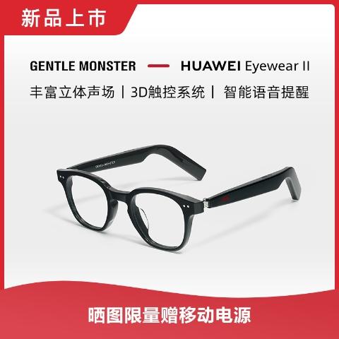 HUAWEI X GENTLE MONSTER Eyewear II