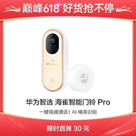 华为智选 海雀智能门铃Pro